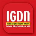 شبكه طراحان گرافيك ايران