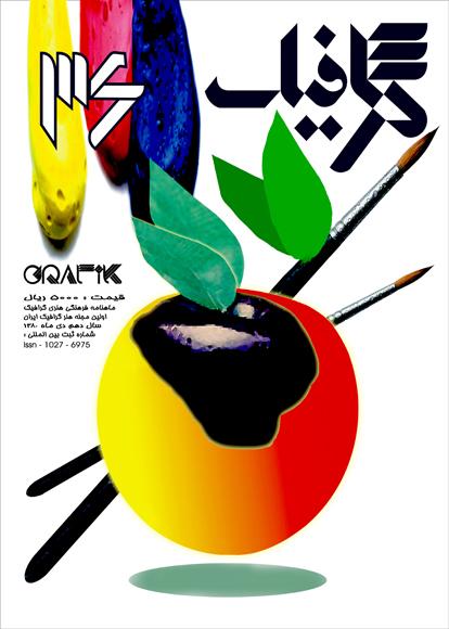 گرافیک 36