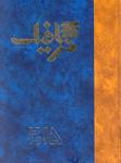 کتاب آغاز گرافیک ایران
